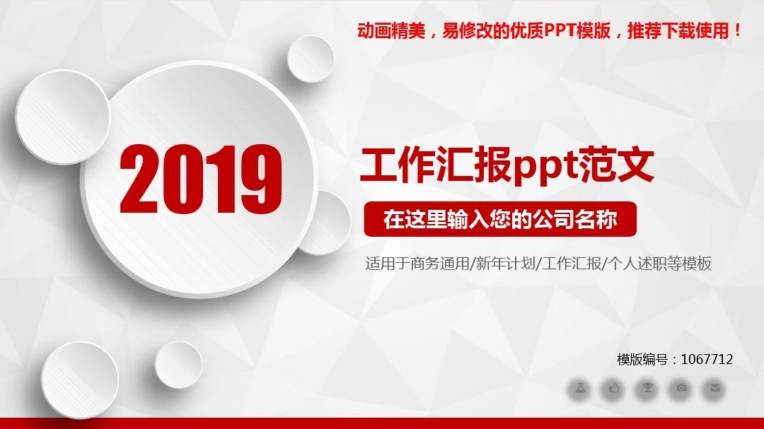 【推荐下载】2018年工作汇报ppt范文PPT模板【易修改ppt】