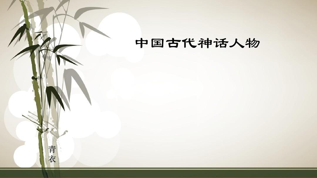 中国古代神话人物PPT