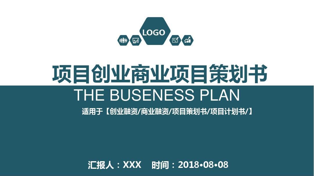 大气创业商业项目策划书通用ppt模板图片