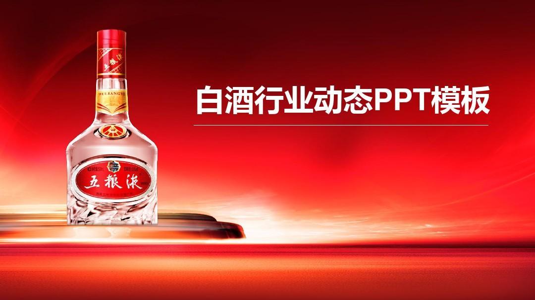 中国好酒排行榜_中国酒文化白酒ppt模板