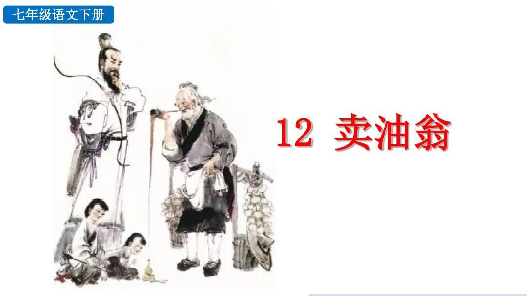 部编版七年级语文下册《12 卖油翁》课件PPT【新】