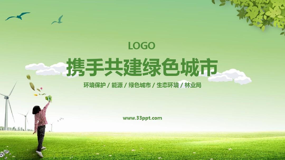 ppt模板:【精选】携手共建绿色城市环境保护能源生态环境林业局PPT通用ppt模板