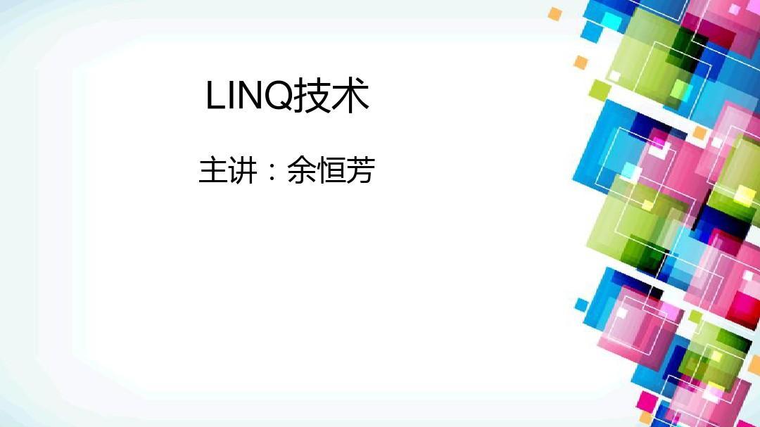 LINQ技术