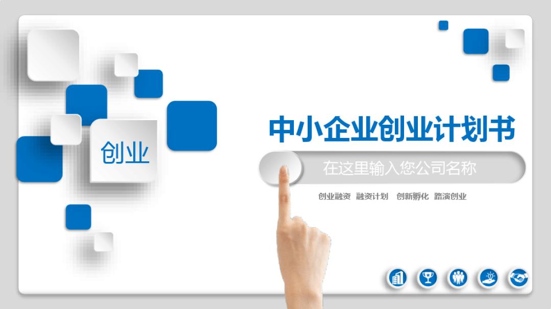 中小企业创新创业策划书ppt