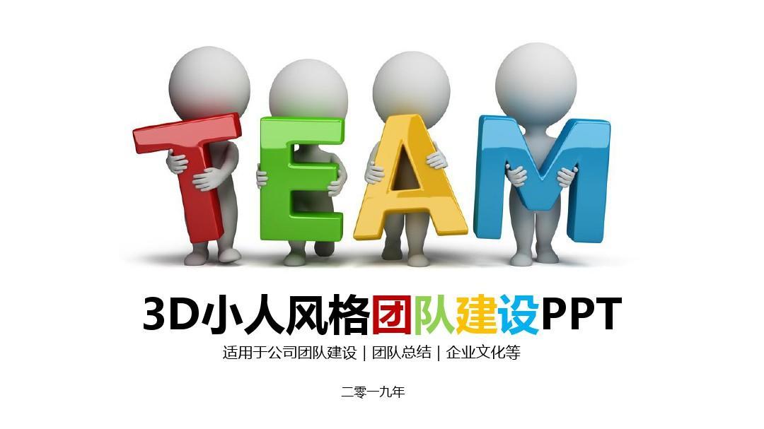3d小人风格企业团队建设ppt模板图片