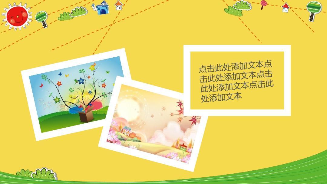 儿童快乐成长模板ppt_word文档在线阅读与下载_免费图片
