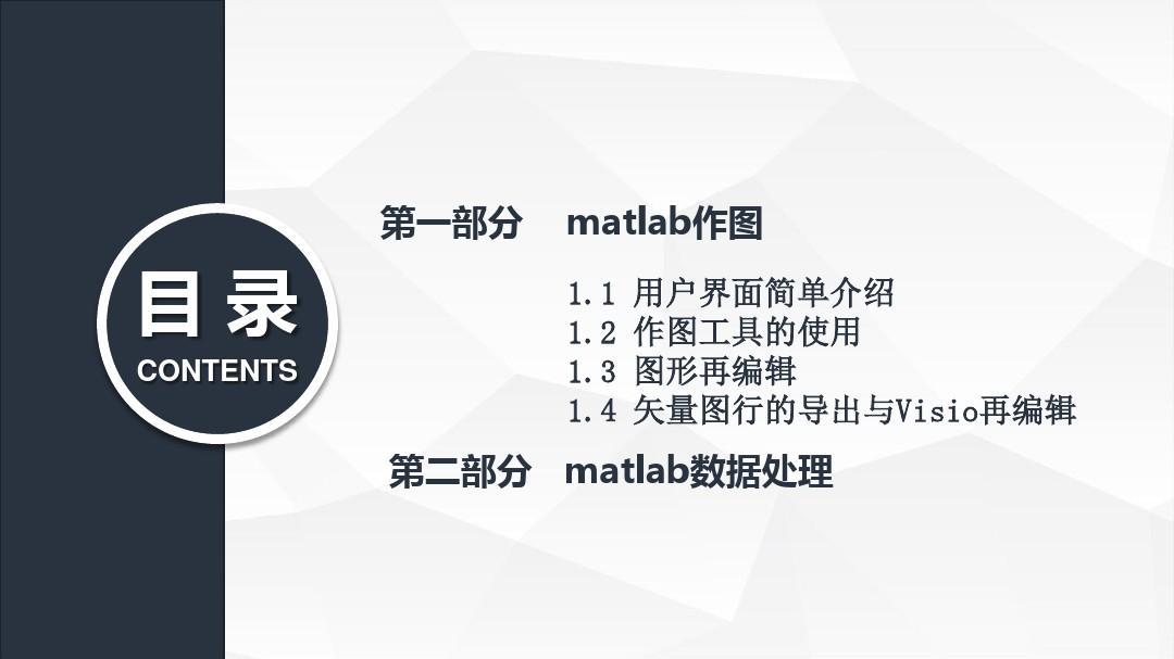 matlab作图与数据处理设计线条创意图片