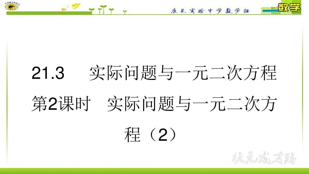 第2课时 实际问题与一元二次方程(2)