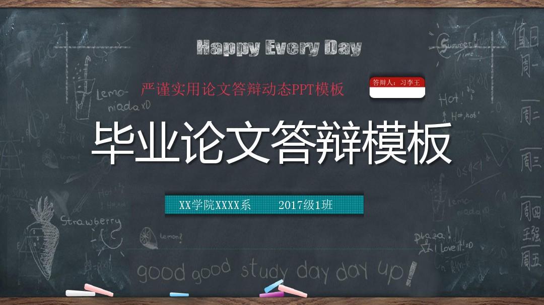 河北经贸大学优秀毕业生创意手绘黑板粉笔论文答辩ppt模板