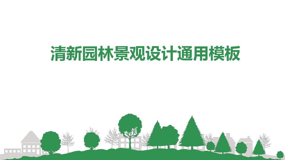 清新园林景观设计通用模板ppt图片