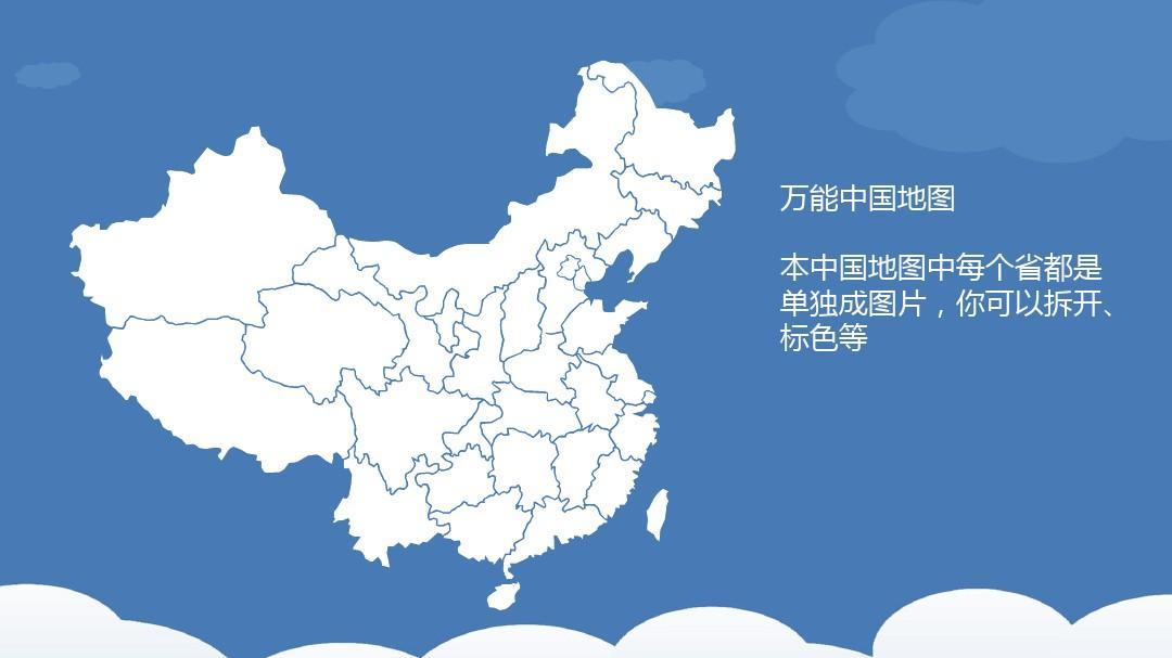 中国_万能中国地图模板(可修改)ppt