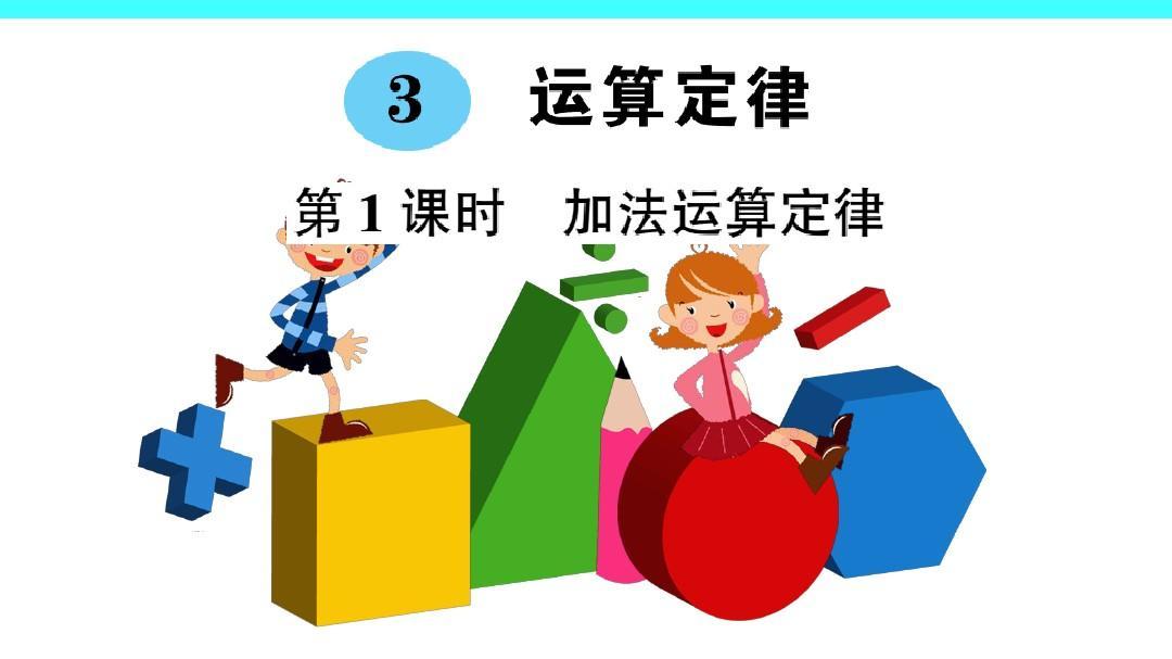 第1课时 加法运算定律(四数下优质课堂)