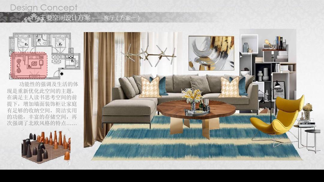 室内软装论+�_港式现代北欧风格室内软装概念设计ppt模板