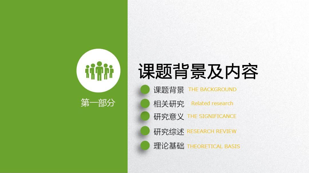 青海大學畢業論文答辯ppt模板圖片