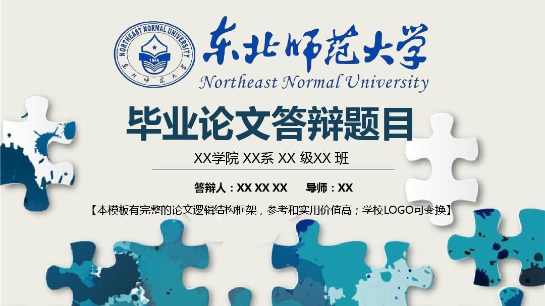东北师范大学 学术报告毕业论文开题报告框架式PPT模板