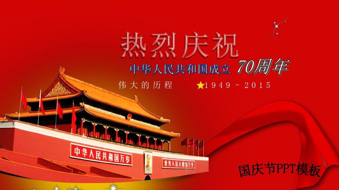 辉煌天安门建国70周年背景国庆节ppt模板图片