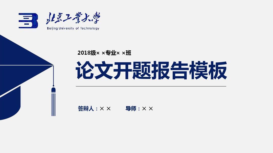 北京工业大学论文开题报告PPT模板