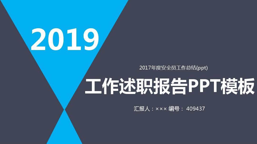 2017年度安全员工作总结(ppt)