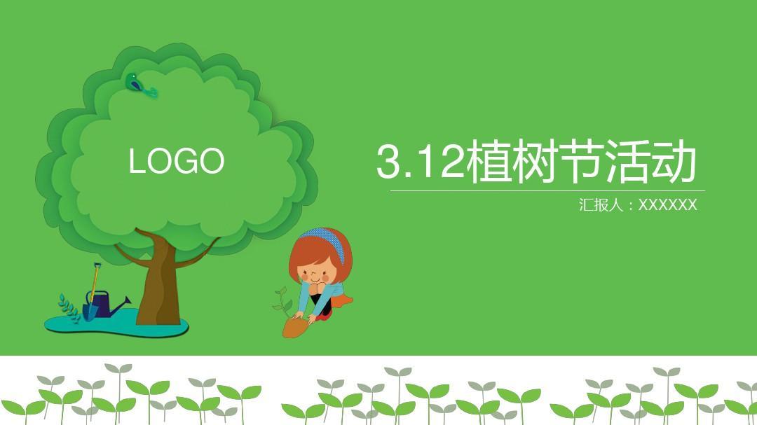 3.12绿色植树节v绿色模板PPT教程1..63刷机方案图片