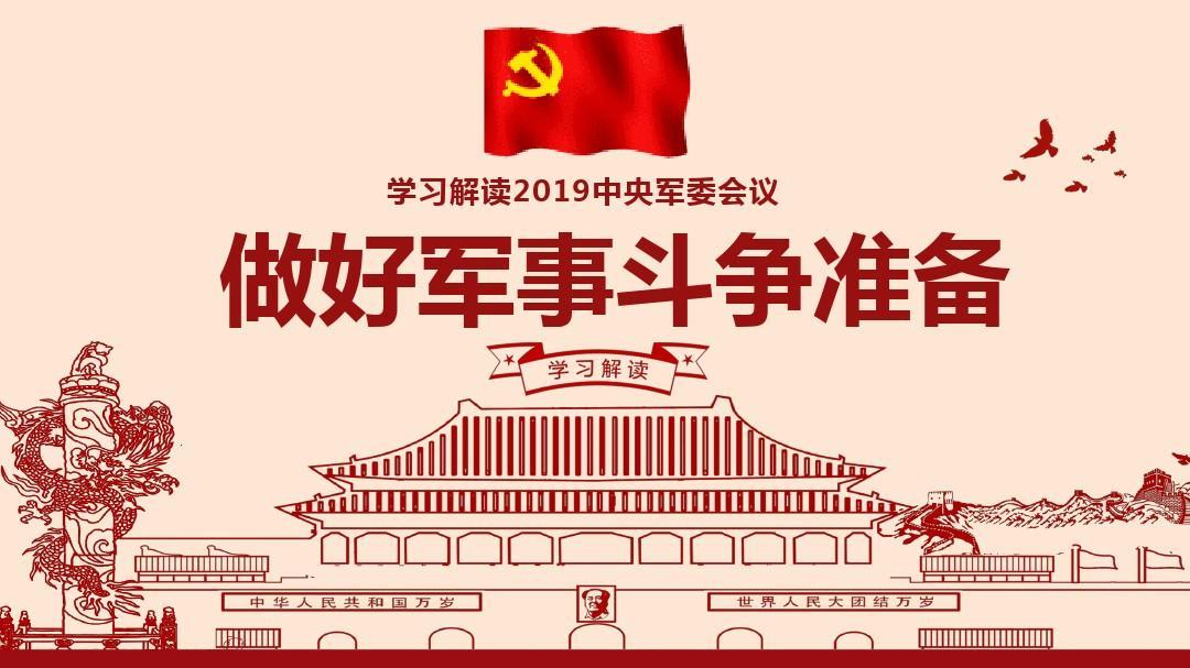 学习解读2019中央军委会议做好军事斗争准备PPT