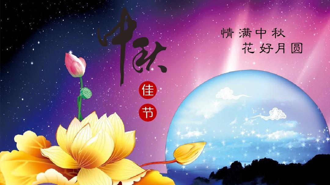 中秋节动态ppt电子贺卡节日祝福花好月圆节日模板图片