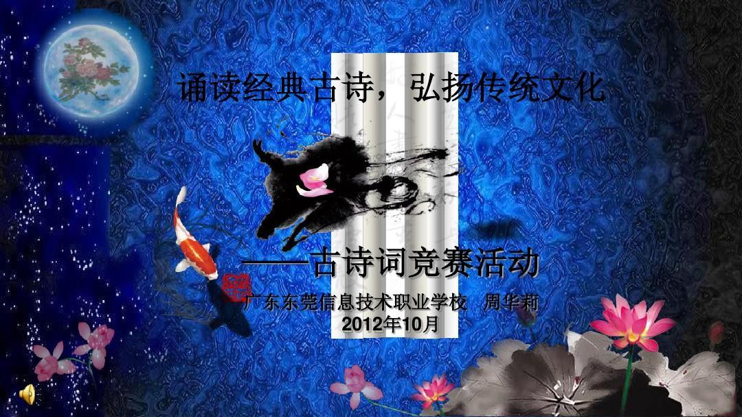 中职语文基础上册《读经典古诗 弘扬传统文化——中华古诗诵读比赛》ppt课件