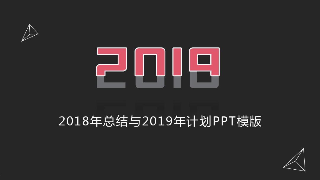 2019年总结与2019年计划PPT模板