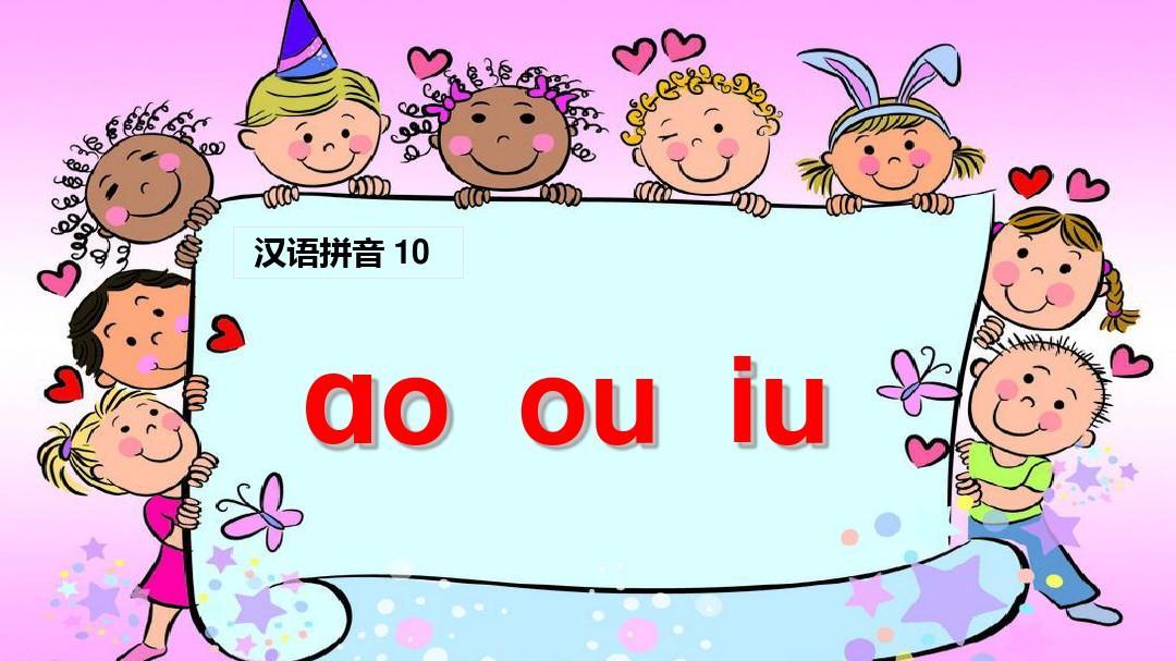 上�9�g�ao_部编版一年级语文上学期课件(课堂教学课件1)ao ou iuppt