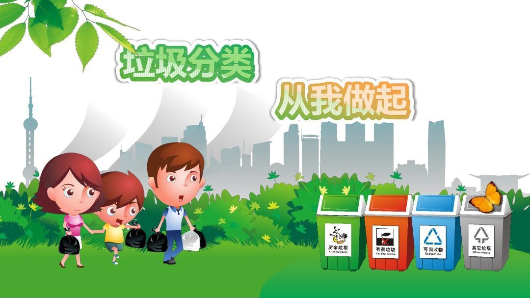 卡通环保局垃圾分类绿色低碳ppt模板——垃圾分类 从我做起图片
