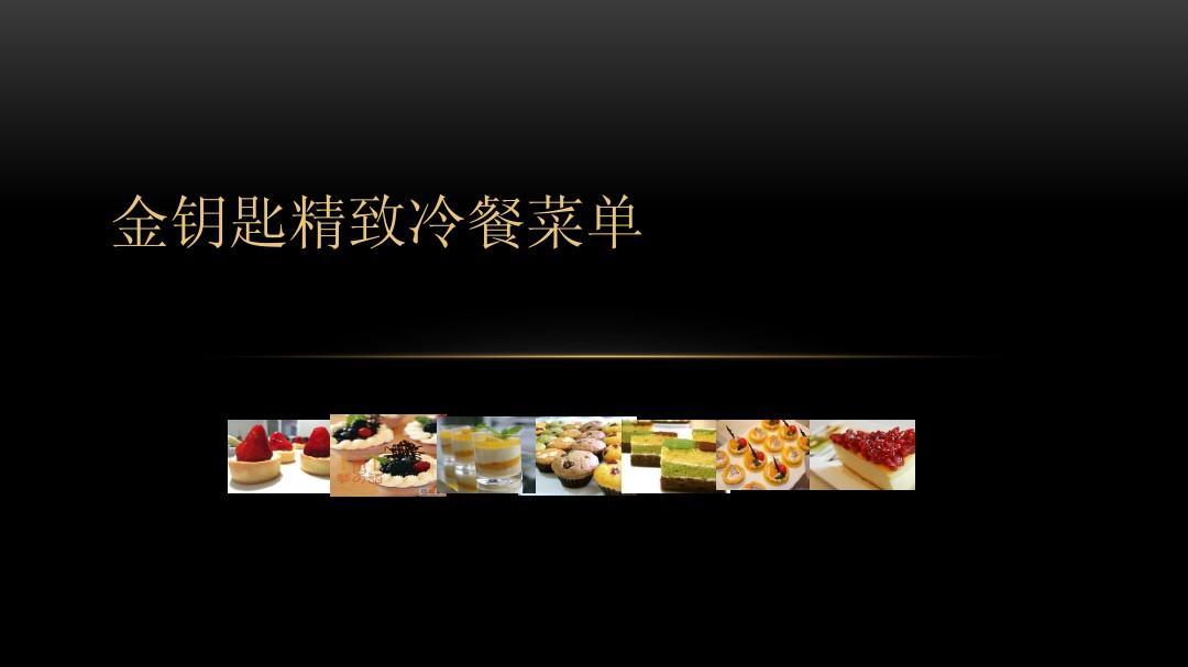 金钥匙冷餐菜单80-100-120三档冷餐茶歇