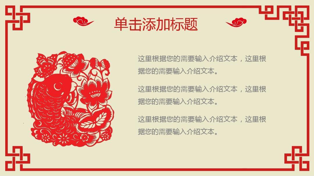 彝族阿诗玛教案模板民族微格动态传统文化公开课风格优秀剪纸课件教学v教案图片