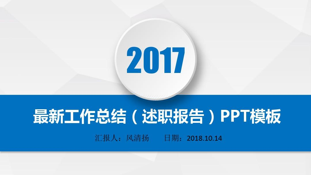 UI设计师2017年工作总结(述职报告)PPT模板