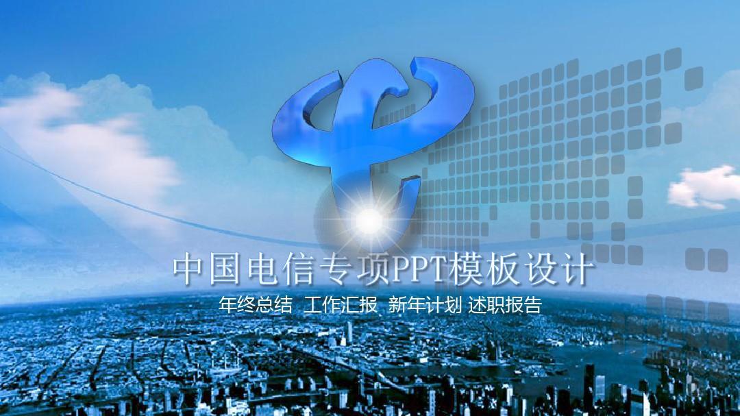 免费文档 所有分类 中国电信专项设计ppt模板  此演示文稿用office201图片