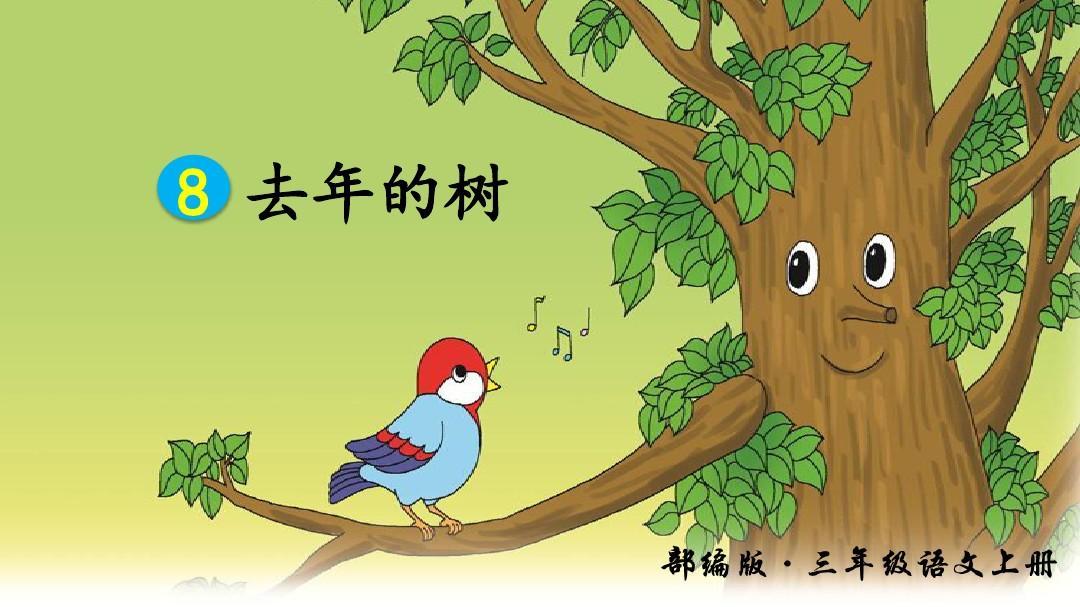 新部编人教版三年级语文上8去年的树公开课教学课件(2018年秋季起使用图片