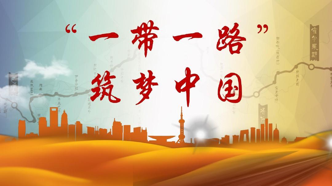 """2019年形势与政策专题之""""一带一路""""筑梦中国"""