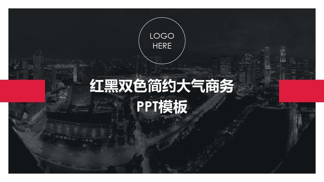 红黑大气商务ppt模板免费下载