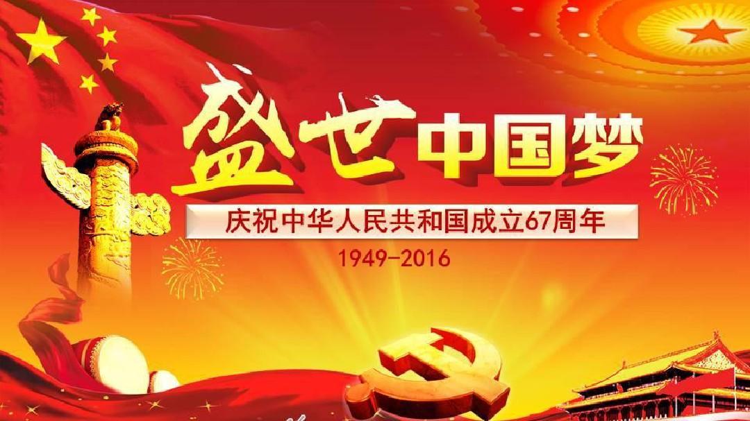 国庆节PPT党课课件国庆67周年ppt模板庆祝中华人民共和国成立67周年ppt模板
