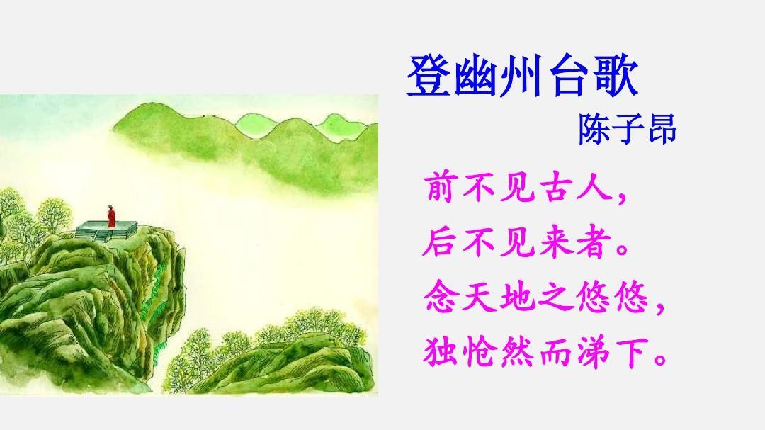 七下《登幽州台歌》《望岳》《登飞来峰》《游山西村》《已亥杂诗》图片