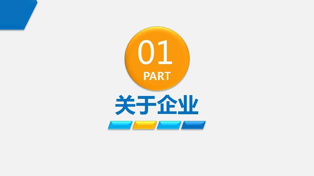 企业公司产品宣传品牌介绍ppt模板图片