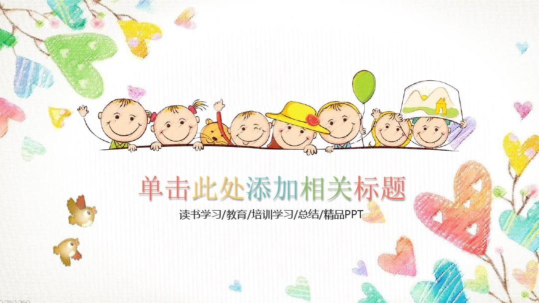 动态彩色可爱儿童卡通ppt模板_word文档在线阅读与图片
