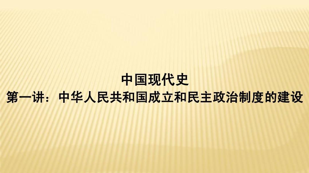 中国现代史 第一讲 天翻地覆慨而慷――中华人民共和国成立和民主政治制度的建设PPT