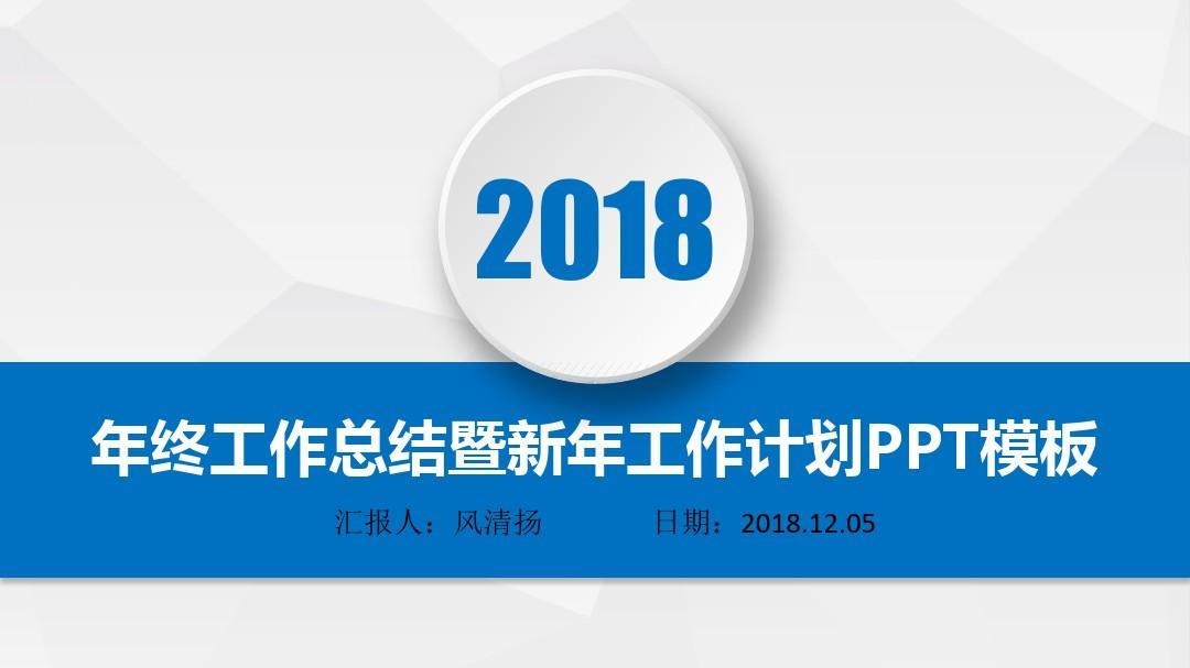 2018动态高端客户服务中心年终总结暨新年工