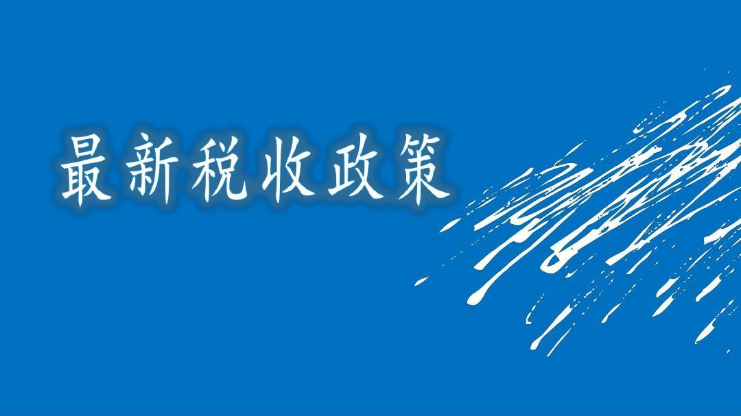 深化税制改革培训-最新税收政策解析.ppt图片