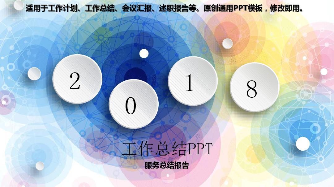 2018年度-服务总结报告-11【优质模版PPT】