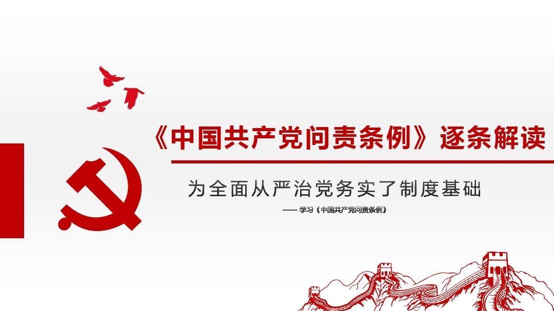 精品党建-最新颁布中国共产党问责条例全文逐条解读党课宣讲ppt课可
