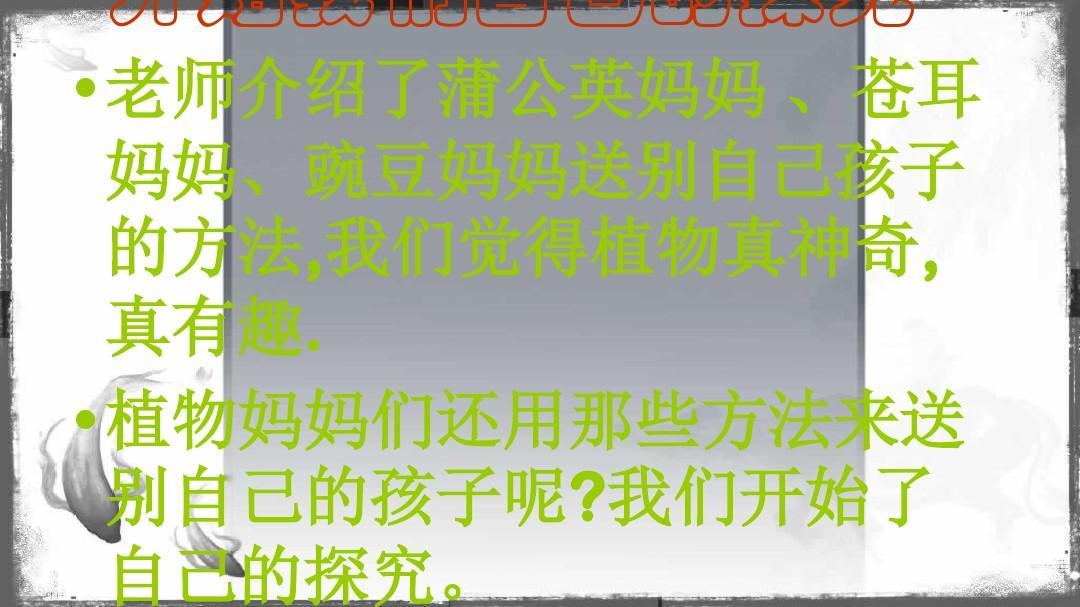 最新2017秋冀教版语文二上册年级植物《算式语文中的v语文说课稿图片