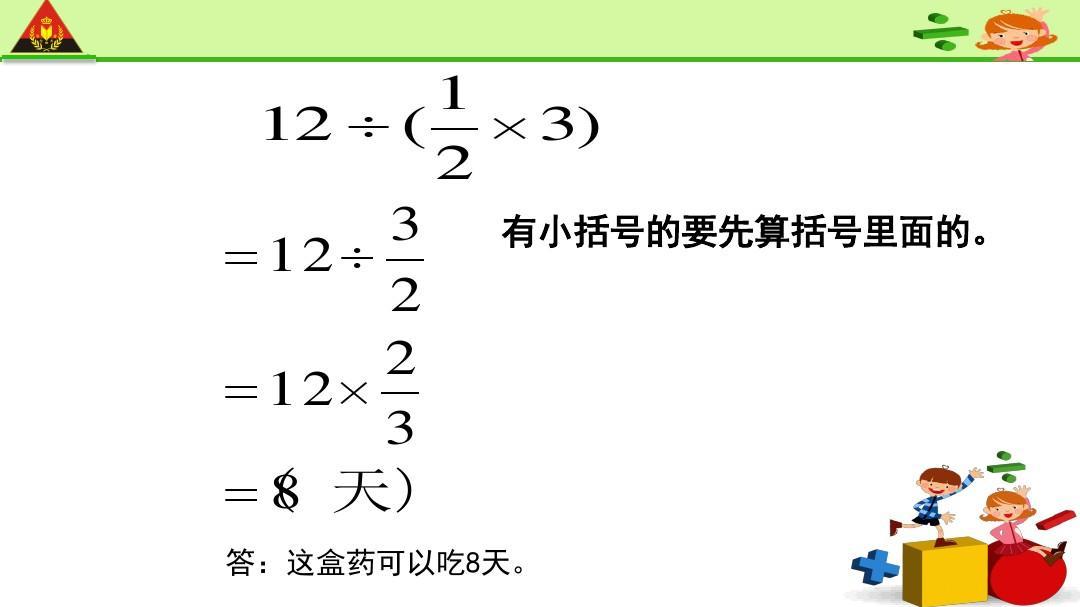 最新苏教版六年级上数学第五单元 分数四则混合运算教学设计反思_数学图片