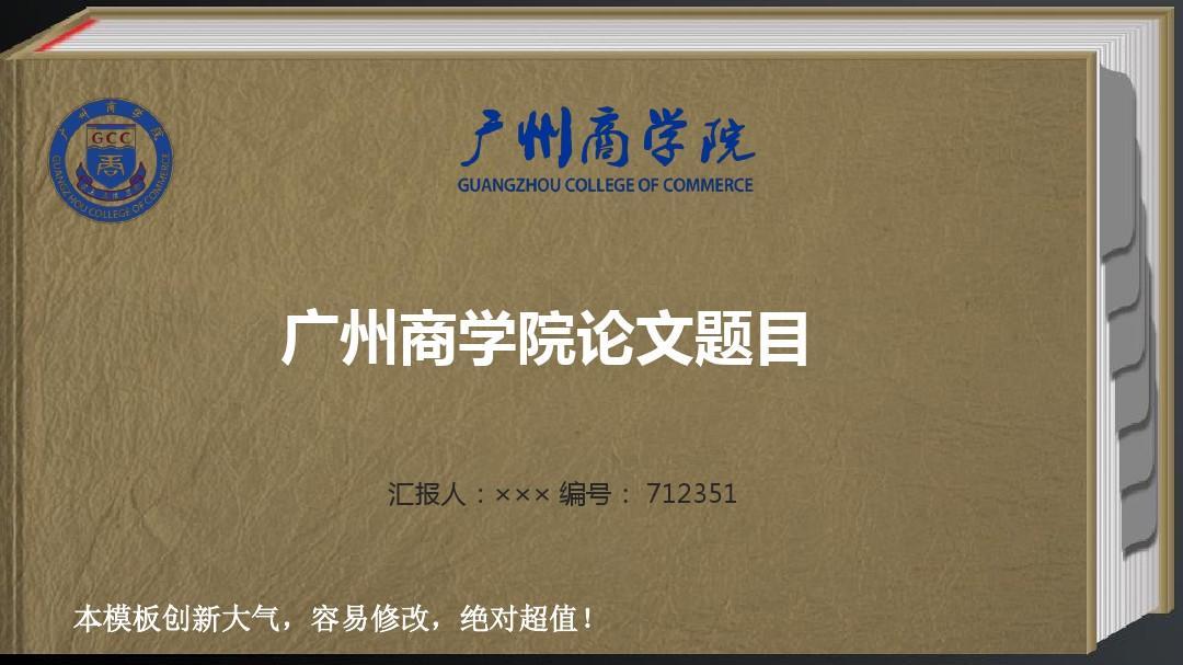 广州商学院优秀毕业论文答辩最新ppt模板