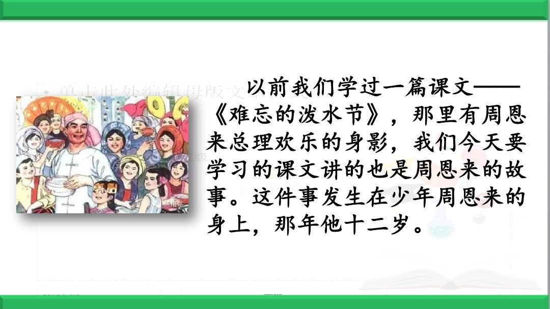 部编人教版语文四年级上册:为中华之崛起而读书 精品公开课课件