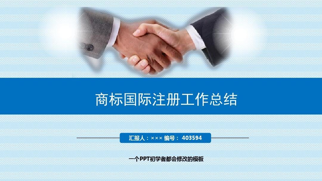最新商标国际注册工作总结述职ppt模板